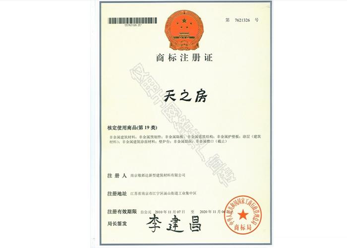 注册商标:天之房