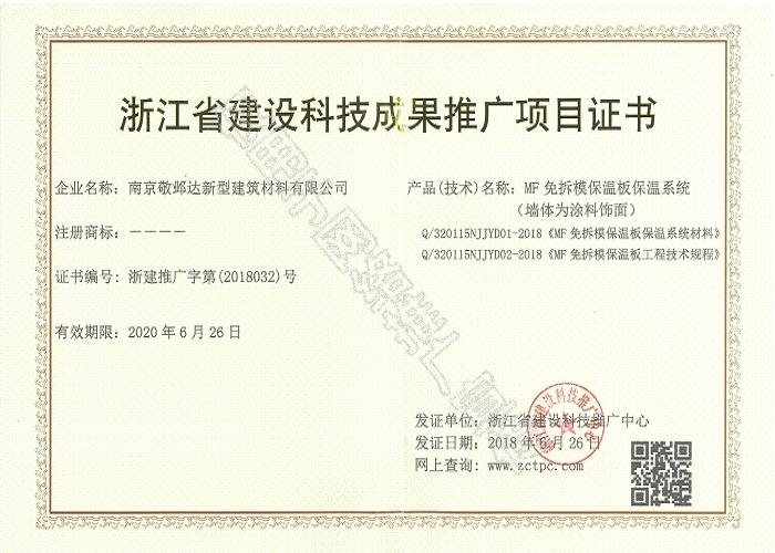 浙江省推广证书