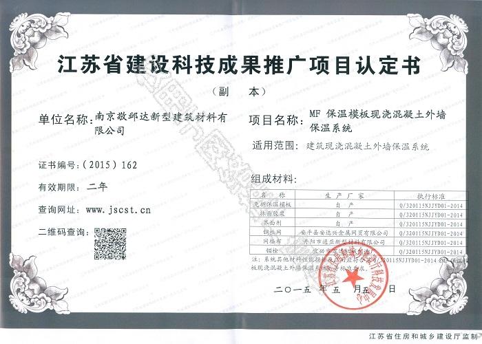 江苏省推广证书