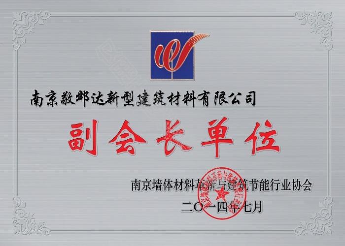 南京墙材革新与建筑节能行业协会 副会长单位