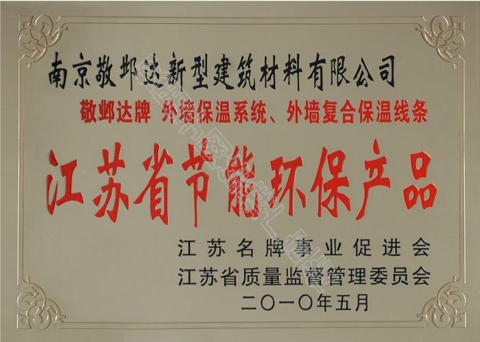 江苏省节能环保产品